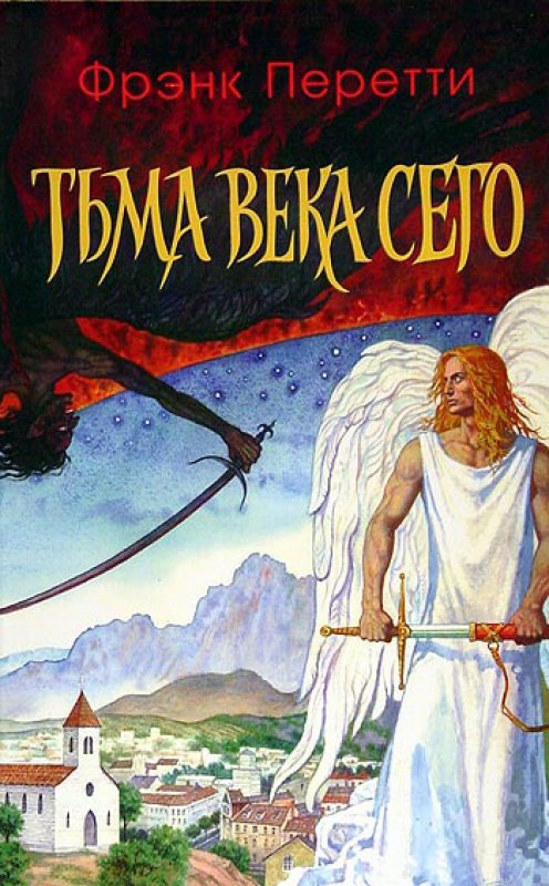 This Present Darkness, Frank Peretti (Russian edition)